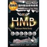 【アウトレット】HMBプラチナメタルBody