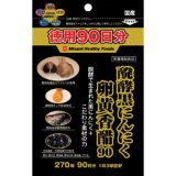醗酵黒にんにく卵黄香醋90