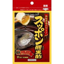 画像1: スッポン醪黒酢